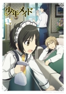 「少年メイド」vol.1 【Blu-ray 通常盤】
