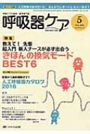 呼吸器ケア 14-5