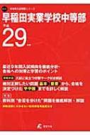 早稲田実業学校中等部 平成29年度 中学別入試問題シリーズ
