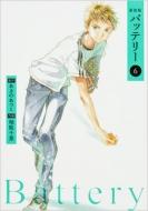 バッテリー 6 新装版 単行本コミックス