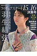 フィギュアスケート 15-16 シーズン決算号 日刊スポーツグラフ