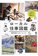 ローカル仕事図鑑 新天地のハローワーク Local Life Book
