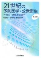 21世紀の予防医学・公衆衛生 第3版