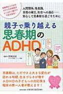 親子で乗り越える思春期のADHD