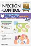 Infection Control 25-5