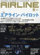 Air Line (エアライン)2016年 6月号