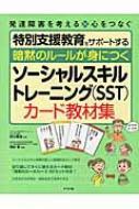 暗黙のルールが身につくソーシャルスキルトレーニングカード教材集 特別支援教育をサポートする