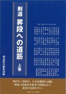 剣道 昇段への道筋 上巻