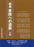 剣道 昇段への道筋 下巻