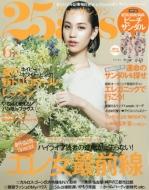 25ans (ヴァンサンカン)2016年 6月号