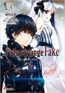 Fate/strange Fake 3 電撃文庫