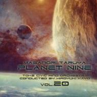 土気シビック・ウィンド O: 樽屋雅徳: Planet Nine