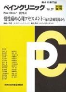 ペインクリニック別冊春号