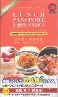 ランチパスポート柏版 4