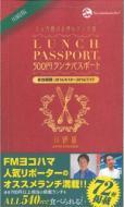 ランチパスポート川崎版 1