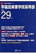 早稲田実業学校高等部 平成29年度用 高校別入試問題シリーズ