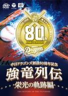 〜中日ドラゴンズ創立80周年記念〜強竜列伝栄光の軌跡編