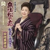 長編歌謡浪曲 無法松の恋〜松五郎と吉岡夫人〜c/w 無法松の恋(挿入歌)