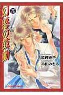 幻惑の鼓動 26 キャラコミックス