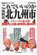 これでいいのか福岡県北九州市 地域批評シリーズ