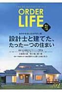 ORDER LIFE 愛知・岐阜・三重 vol.2 自分が本当に住みやすい家。設計士と建てた、たった一つの住まい