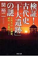 検証!古代史「十大遺跡」の謎 三内丸山、荒神谷、纒向、平城京… PHP文庫