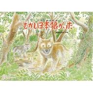 むかし日本狼がいた 日本傑作絵本シリーズ