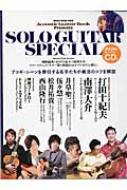 Acoustic Guitar Presents Solo Guitar Special シンコー・ミュージック・ムック