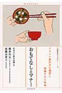 おもてなしとマナー ユネスコ無形文化遺産に登録された和食 和食文化ブックレット