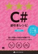 C#逆引きレシピ PROGRAMMER'S RECIPE