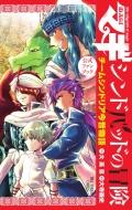 マギ シンドバッドの冒険 公式ファンブック チーム・シンドリア今昔物語 少年サンデーコミックススペシャル