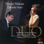 新倉瞳(Vc)佐藤卓史(P): Brahms: Cello Sonata, 1, Rachmaninov: Sonata, Schumann