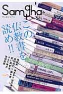 サンガジャパン Vol.23