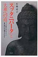 『スッタニパータ』と大乗への道 ブッダの教えはどのように大乗仏教に引き継がれたのか?