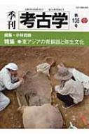 季刊考古学 135号