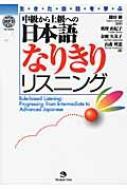 生・き・た・会・話・を・学・ぶ中級から上級への日本語なりきりリスニング