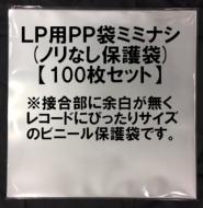 ミミナシ(100枚セット)lpサイドシール