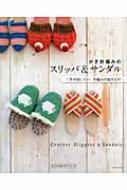かぎ針編みのスリッパ&サンダル 1年中使いたい手編みの履きもの
