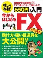 650円で入門 今からはじめるfx