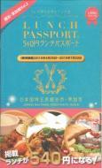 ランチパスポート越谷・草加版 2
