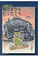 大塚康生の機関車少年だったころ KLASSE BOOKS