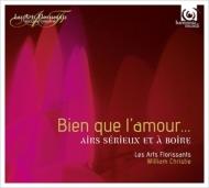 『愛は苦しみ〜17世紀フランスの厳粛なアリアと酒の歌』 ウィリアム・クリスティ&レザール・フロリサン