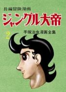 長編冒険漫画 ジャングル大帝 1958-59 復刻版 2