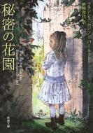 秘密の花園 新潮文庫