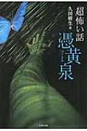 「超」怖い話 憑黄泉 竹書房文庫