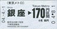 きっぷのーと銀座 ポストカード