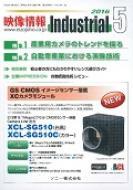 映像情報インダストリアル 48-5