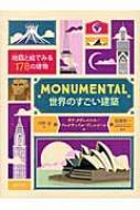 MONUMENTAL 世界のすごい建築 ポプラせかいの絵本