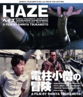 SHINYA TSUKAMOTO Blu-ray SOLID COLLECTION::HAZE ヘイズ/電柱小僧の冒険
