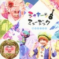 NHK シャキーン!ミュージック〜空はどこから〜